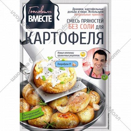 Приправа «Готовим вместе» для картофеля, 25 г.