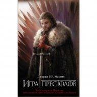 Книга «Игра престолов».