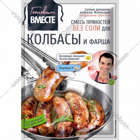 Приправа «Готовим вместе» для колбасы и фарша, 25 г.