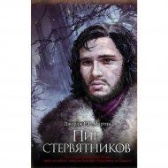 Книга «Пир стервятников» .