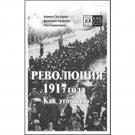 Книга «Революция 1917 года. Как это было?».