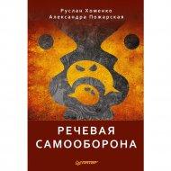 Книга «Речевая самооборона».