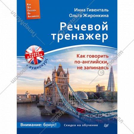 Книга «Речевой тренажер. Как говорить по-английски + Аудиокурс».