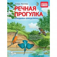 Книга «Речная прогулка. Находилка-определялка с иллюстрациями».