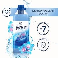 Концентрат-ополаскиватель LENOR, 1л