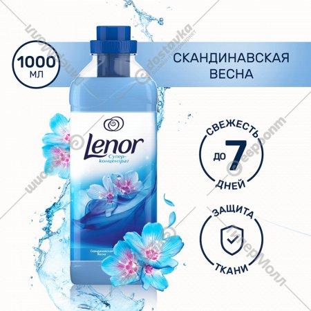 Кондиционер-ополаскиватель «Lenor» скандинавская весна 1 л.