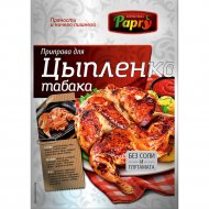 Приправа «Papry» для цыпленка табака, 35 г.