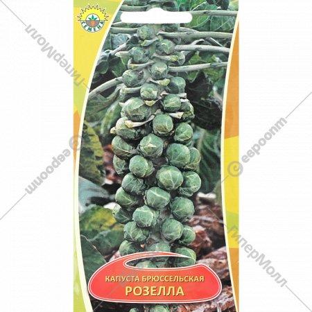Семена капусты брюссельской «Розелла» 0.3 г