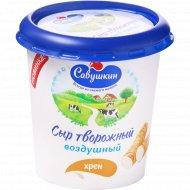Сыр творожный «Савушкин» воздушный, с хреном, 60%, 150 г.