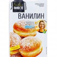 Ароматизатор пищевой «Ванилин» 2.5 г.