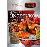 Приправа «Papry» для куриных окорочков, 40 г.