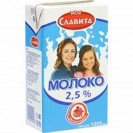 Молоко питьевое «Моя Славита» 2.5%, 1 л.