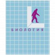 Тетрадь предметная «Биология» 48 листов.