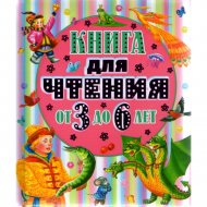 Книга «Книга для чтения от 3 до 6 лет»
