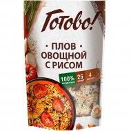 Плов овощной с рисом «Готово!» 250 г.