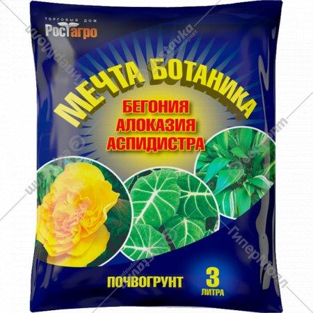 Почвогрунт «Бегония-Алоказия-Аспидистра», 3 л.