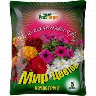 Почвогрунт «Для ампельных и роз» 5 л.