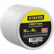 Лента серпянка «Stayer» самоклеющаяся, 100 мм х 45 м.