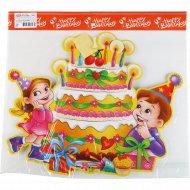 Постер «Торт. С днем рождения».