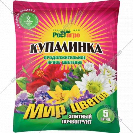 Почвогрунт «Купалинка» 5 л.