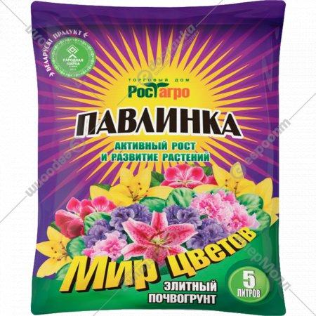 Почвогрунт «Павлинка» 5 л.