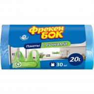 Пакеты для мусора «Фрекен Бок» с ручками, 20 л, 30 шт