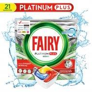 Капсулы для посудомоечных машин «Fairy» Platinum Plus, 21 шт