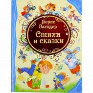 Книга «Стихи и сказки» Б.Заходер.
