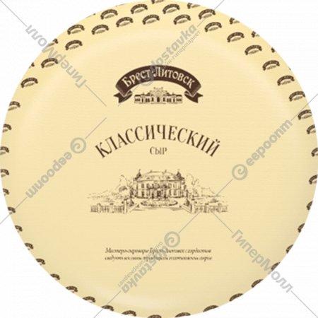 Сыр полутвёрдый «Брест-Литовск» классический, 45%, 1 кг.