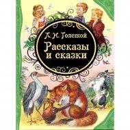 «Толстой Л.Н. Рассказы и сказки» Толстой Л. Н.
