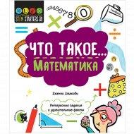 Книга «Что такое математика» интересные задания и удивительные факты.