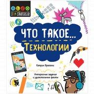 Книга «Что такое технологии» интересные задания и удивительные факты.
