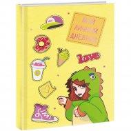 Книга для записей «Эксмо» А6 личный дневник.