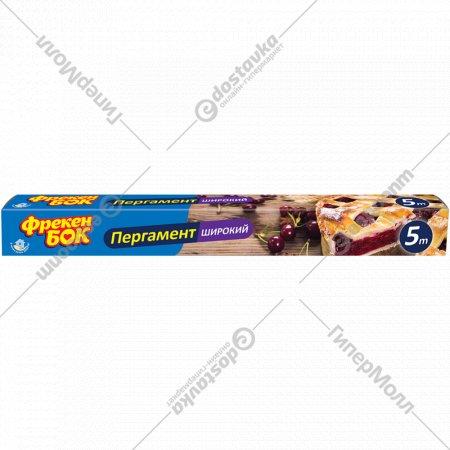 Пергамент для выпечки «Фрекен Бок» 5 м