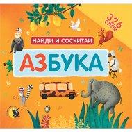 Книга «Азбука. Найди и сосчитай».
