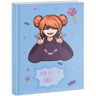 Книга для записей «Личный дневник» А6 дизайн 4.