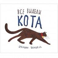 Книга «Все видели кота».