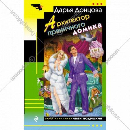 Книга «Архитектор пряничного домика».