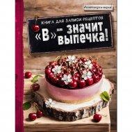 Книга «В - значит выпечка! Книга для записи рецептов».