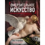 Книга «Омерзительное искусство. Юмор и хоррор шедевров живописи».