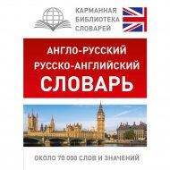 Книга «Англо-русский. Русско-английский словарь».