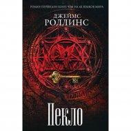 Книга «Пекло».