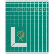 Тетрадь предметная «География» 48 листов.