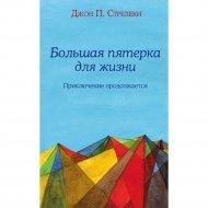 Книга «Большая пятерка для жизни: приключение продолжается».