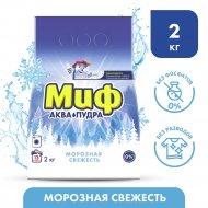 Порошок «Миф» автомат, морозная свежесть 2 кг.