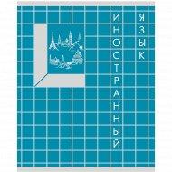 Тетрадь предметная «Иностранный язык» 48 листов.
