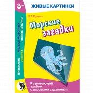 Книга «Живые картинки. Морские загадки».