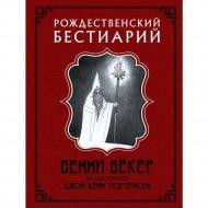Книга «Рождественский бестиарий».