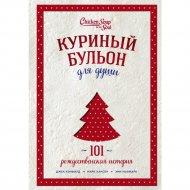 Книга «Куриный бульон для души: 101 рождественская история».