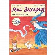 Книга «Маг Захария гонится за Джинном».